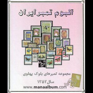 آلبوم مصور بلوکی تمبرهای یادگاری پهلوی سال 1352