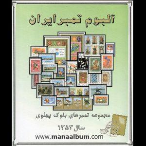 آلبوم مصور بلوکی تمبرهای یادگاری پهلوی سال 1353