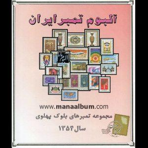 آلبوم مصور بلوکی تمبرهای یادگاری پهلوی سال 1354