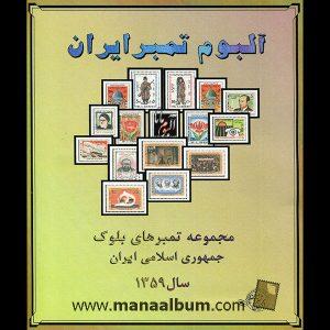 آلبوم مصور بلوکی تمبرهای یادگاری جمهوری سال 1359