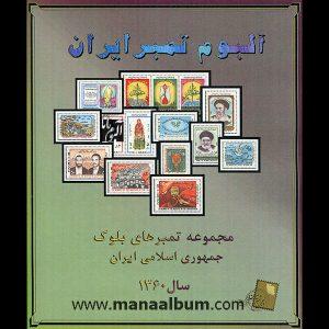 آلبوم مصور بلوکی تمبرهای یادگاری جمهوری سال 1360