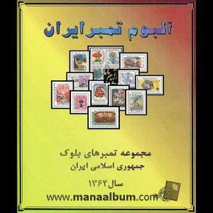 آلبوم مصور بلوکی تمبرهای یادگاری جمهوری سال 1362