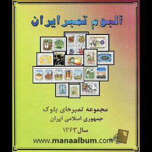 آلبوم مصور بلوکی تمبرهای یادگاری جمهوری سال 1363