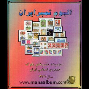 آلبوم مصور بلوکی تمبرهای یادگاری جمهوری سال 1367