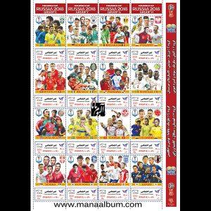 ورق اختصاصی جام جهانی 2