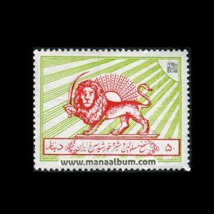 تمبر خیریه شیر و خورشید سرخ ایران - 50 دینار