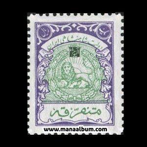 تمبر متفرقه پهلوی - 1 ریال