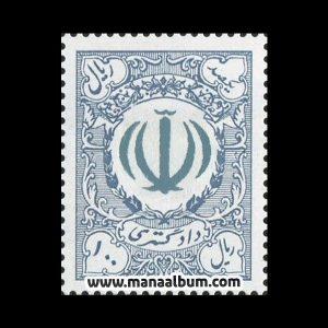 تمبر دادگستری جمهوری - 100 ریال پررنگ