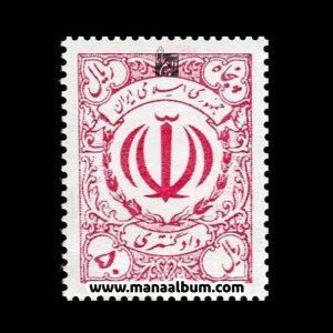 تمبر دادگستری جمهوری - 50 ریال