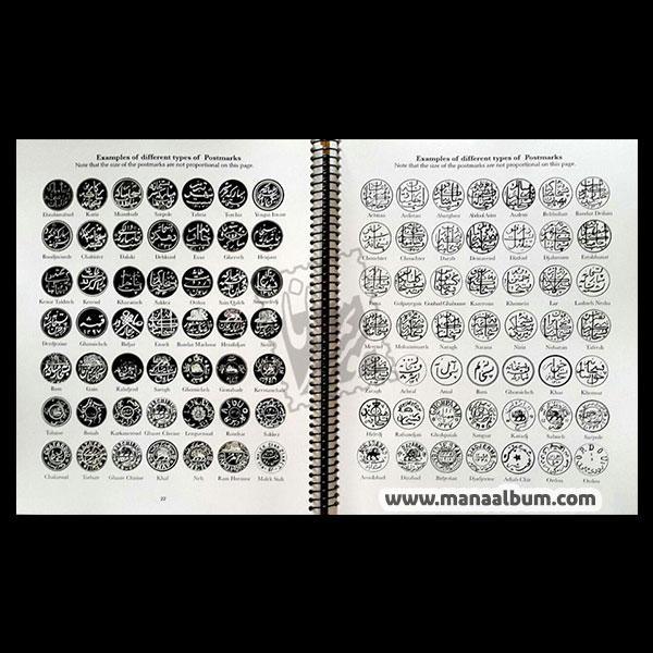 کتاب مهرهای پستخانه های ایران