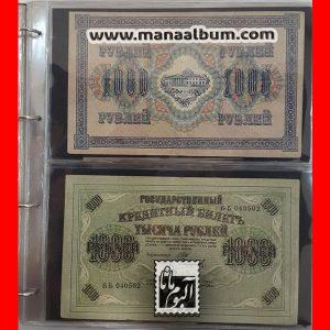 ورق آلبوم اسکناس 2 خانه
