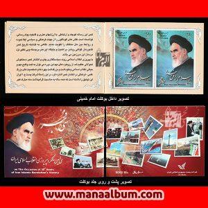 بوکلت امام خمینی