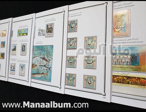 مجموعه تکسری یادگاری و اختصاصی و پستی جمهوری 58 تا 97