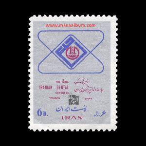 سومین کنگره جامعه دندانپزشکان ایران