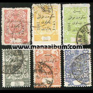 تمبر حکومت موقتی پهلوی - ممهور