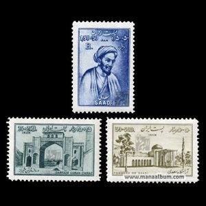 تمبر هفتصد و هفتادمین سال تولد سعدی