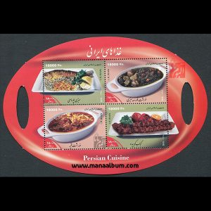 9806 - تمبر غذاهای ایرانی