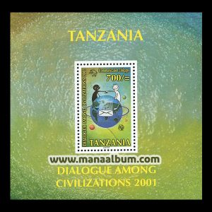 تمبر گفتگوی تمدنها چاپ : تانزانیا - مینی شیت