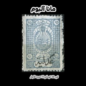 مجموعه تمبرهای مالیه پهلوی و قاجار-1