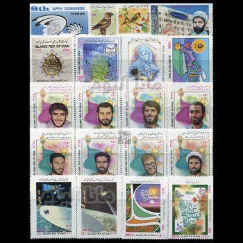 79 - مجموعه کامل تمبرهای یادگاری سال 79