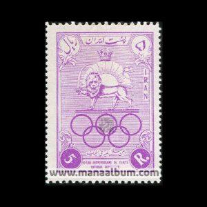 3501 - تمبر دهمین سال کمیته ملی المپیک