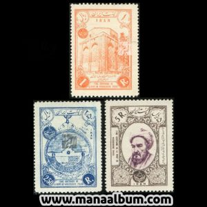 3503 - تمبر هفتصدمین سال درگذشت خواجه نصیرالدین طوسی