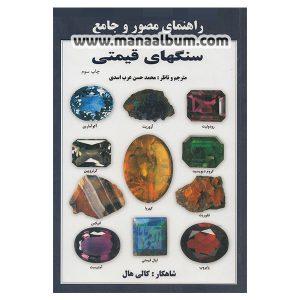 کتاب راهنمای مصور سنگهای قیمتی