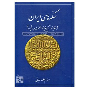 کتاب سکه های ایران - قره قویونلوها و آق قویونلوها