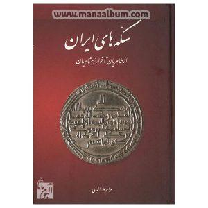 کتاب سکه های ایران - از طاهریان تا خوارزمشاهیان