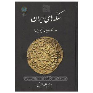 کتاب سکه های ایران - دوره گورکانیان (تیموریان)
