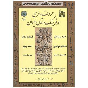 کتاب حروف رمزی در فرهنگ و تمدن ایران