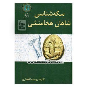کتاب سکه شناسی شاهان هخامنشی