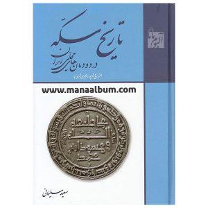 کتاب تاریخ سکه در دودمان های محلی ایران