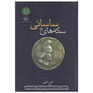 کتاب سکه های ساسانی