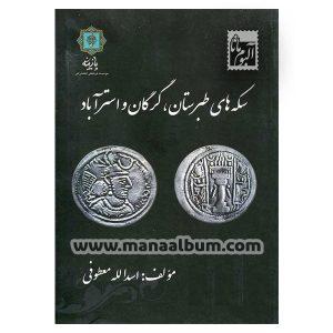 کتاب سکه های طبرستان ، گرگان و استرآباد
