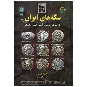 کتاب سکه های ایران (آستان قدس)