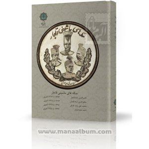 کتاب سکههای ماشینی قاجار