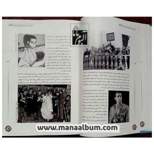 کتاب نشانها و مدالهای دوره پهلوی