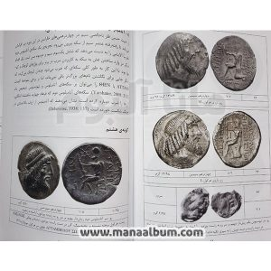 کتاب سکه شناسی شاهان خاراسن