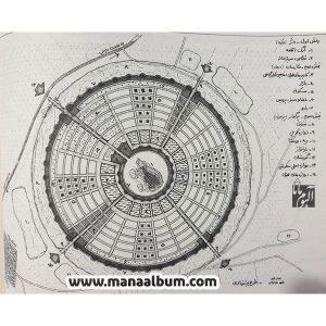 کتاب ایرانشهر ، شناخت شهرهای ایران باستان