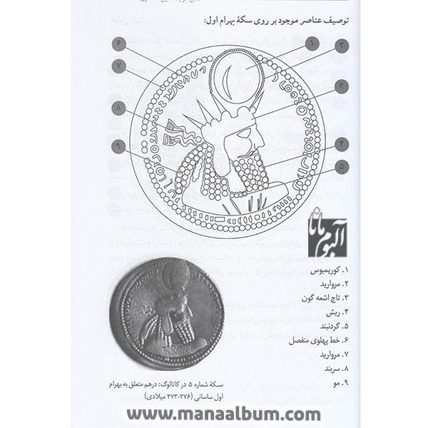 کتاب آیکونوگرافی سکه های ساسانی
