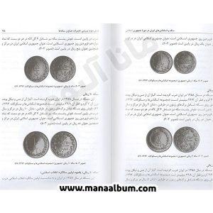 کتاب سکه و اسکناس های ایران در دوره جمهوری اسلامی