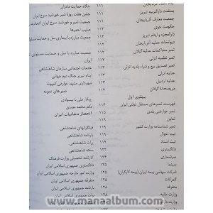 کتاب راهنمای تمبرهای مالیاتی ایران