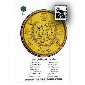 کتاب سکههای طلای ماشینی ایران