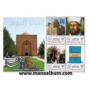 مینی شیت اختصاصی امام محمد غزالی