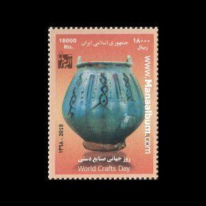 9807 - تمبر روز جهانی صنایع دستی