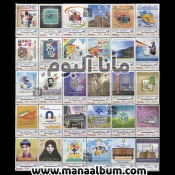 مجموعه تمبرهای اختصاصی کتاب