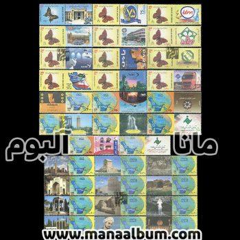 مجموعه تمبرهای تبلیغاتی رسمی