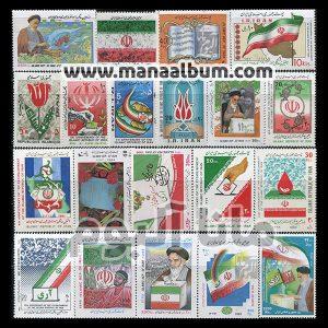 تمبر موضوعی : روز جمهوری اسلامی