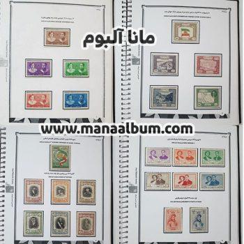 مجموعه تکسری یادگاری پهلوی 18 تا 43 با آلبوم مصور
